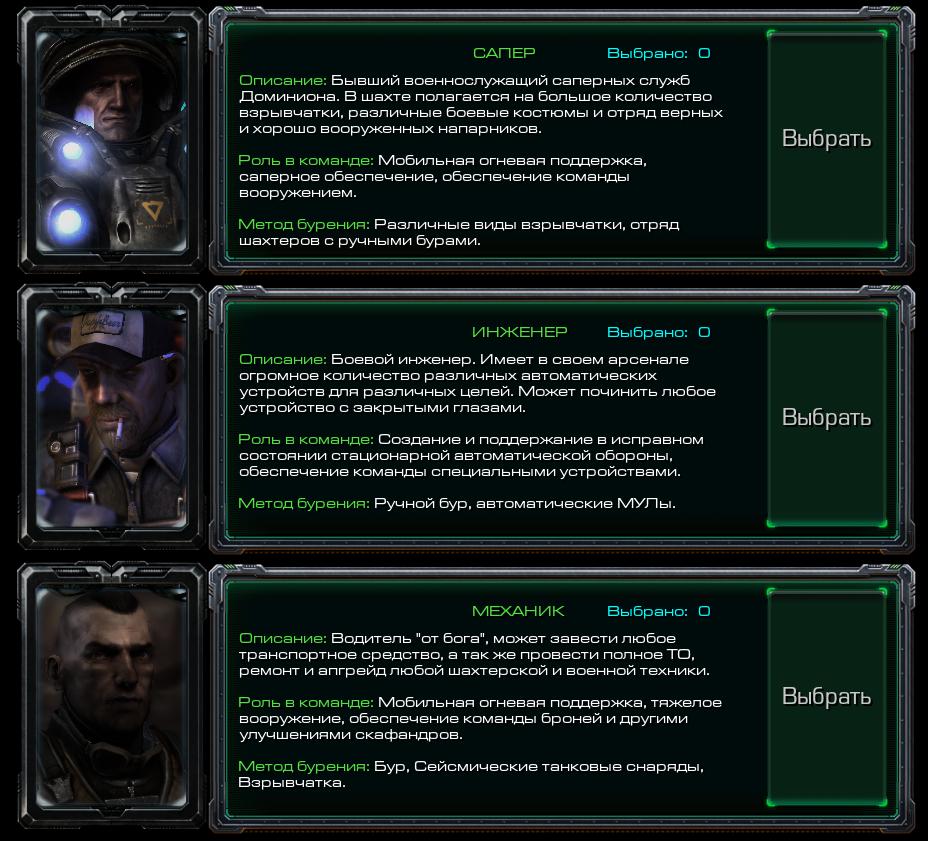 Скрин шахтеры 7