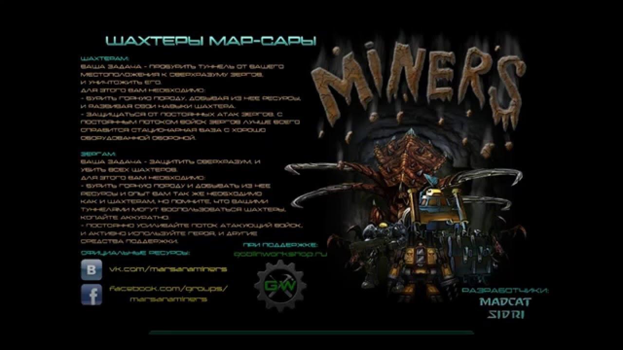 Mar-Sara Miners