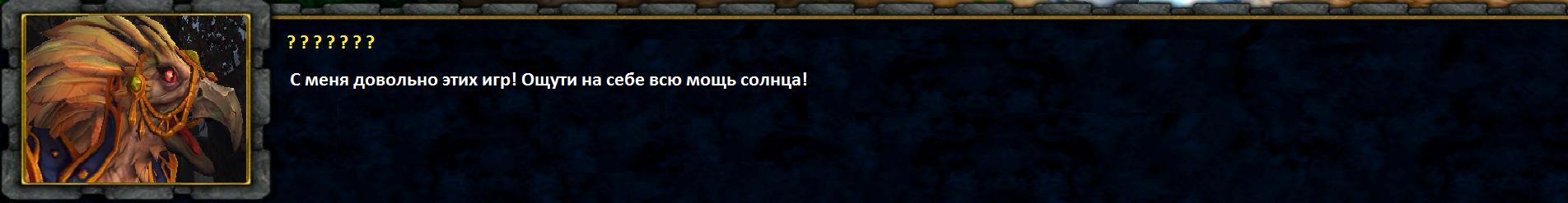 диалог Дорикус комбат 8