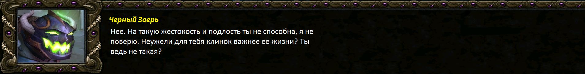 Диалог ДкВар 13 эпизод 26
