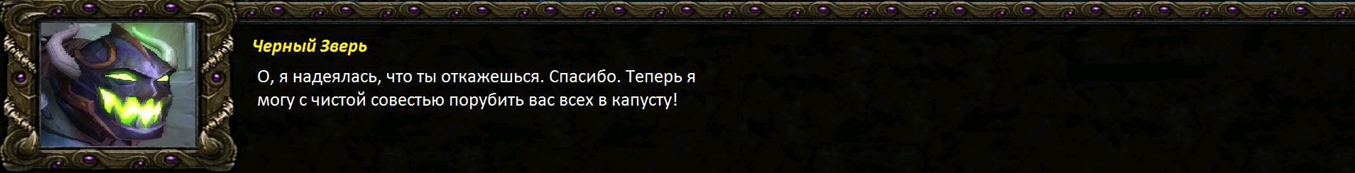 Шаблон ДкВар реборн 13.8