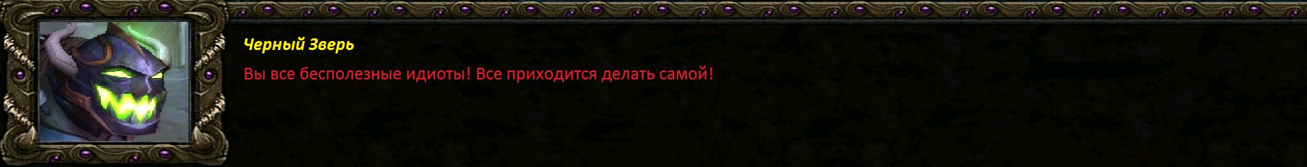 Шаблон ДкВар реборн 13.9