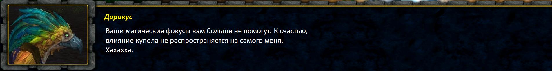 диалог Дорикус 15.30